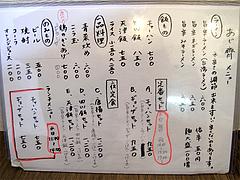 メニュー:中華グランド@台湾ラーメン・麺家味齊(味斉・味千)