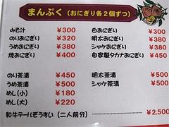 メニュー7:ご飯と汁物@焼鳥牛作・福岡市中央区小笹