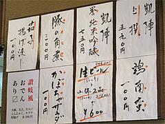 メニュー:日替わり?夜の晩酌メニュー@讃岐うどん大使・福岡麺通団