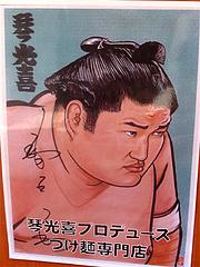 店内:琴光喜(ことみつき)@つけ麺・麺屋・光喜・福岡