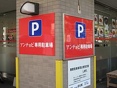 外観:駐車場@生パスタの店アンチョビ・平尾