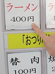 店内:ラーメン400円@元祖長浜屋ラーメン