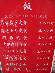 13メニュー:飯@中華・舞鶴麺飯店