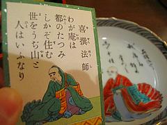 6店内:喜撰法師@やぶ金・蕎麦・大名
