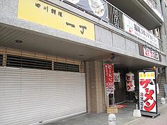 2外観:四川料理一丁の隣@博多屋台ラーメン・満麺屋・天神