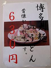 メニュー:博多太麺皿うどん630円@大阪王将・福岡春日店