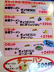 メニュー:平日のみのセットメニュー@久留米大龍ラーメン・空港東店