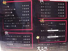4メニュー@ラーメン・大志郎・美野島