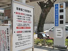 櫛田神社駐車場@かろのうろん