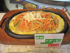 5店内:鉄板ナポリタン750円@新天町・プリンス・天神
