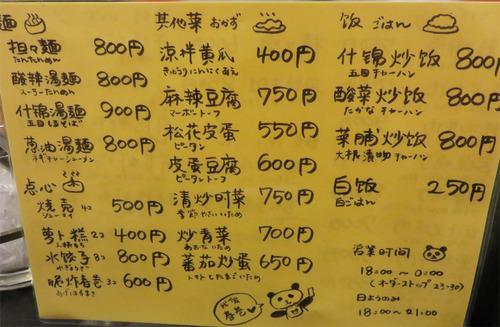 10メニュー麺点心おかず飯