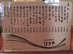 メニュー:麺類@古式生そば・ひさや・博多区土居町