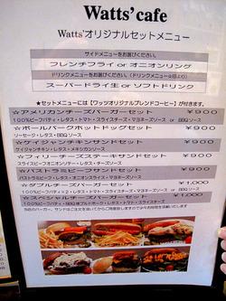 6ハンバーガーセット@ワッツカフェ