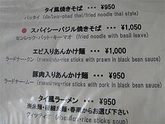 15メニュー:タイヌードル@タイ料理・THAI CAFE KATI(タイカフェ・カティ)・京都
