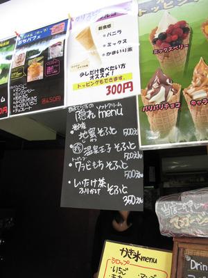 3ソフトクリームメニュー@天安河原