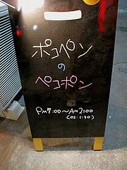 外観:バーの看板@ポコペンのペコポン・三角市場・福岡