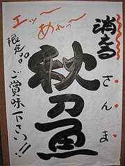 12メニュー:消えるサンマ@中洲しか野・う奈ぎ(うなぎ)道場・松戸