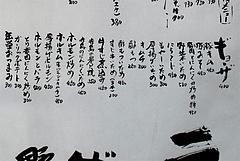 メニュー:夜のおつまみ@博多ラーメンおとみさん・高宮