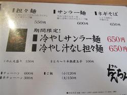 18麺メニュー@大名ちんちん赤坂本店