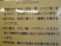 店内:醤油ラーメンスープ@ラーメン極み