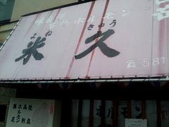 米久ホルモン@十日恵比須(十日恵比寿)・雑餉隈・南福岡