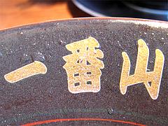店内:ラーメン鉢@ごちそうラーメン一番山・大橋本店
