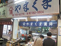 外観@やまくま蒲鉾・柳橋連合市場