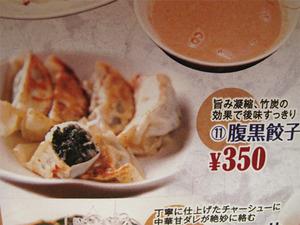 15腹黒餃子350円@麻婆亭
