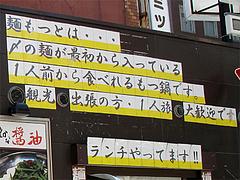 2外観:麺もつとは!@元祖博多麺もつ屋・春吉