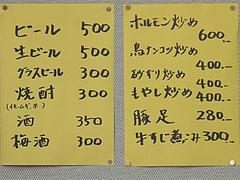メニュー:居酒屋@長浜ラーメン・みっちゃん