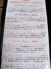 メニュー:本日のワイン@ワイン角打ち・赤木酒店・大橋