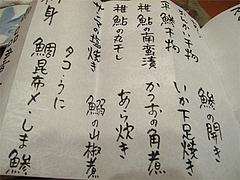 メニュー:7月末のある日@博多なゝ草(はかたななくさ)・西中洲