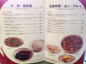 7牛・豚・鶏・豆腐・点心・デザートメニュー@江山楼中華街本店