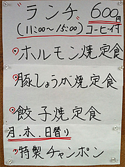 メニュー:ランチ@ふくちゃん亭・藤崎通り商店街