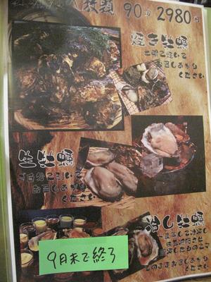 7メニュー牡蠣食べ放題@海賊船