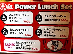 メニュー:ラーメン定食@ラーメン・博多麺屋台・た組