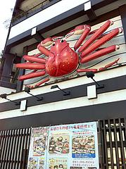 外観:札幌かに本家・福岡那の川店