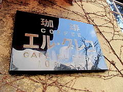 外観:表札@カフェ・エルグレコ・倉敷