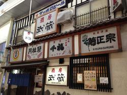 2外観@酒房・武蔵