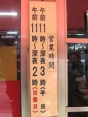 店内:営業時間@長浜ラーメン・長浜御殿・長尾店