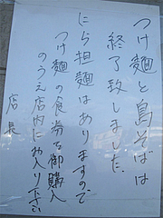 メニュー:つけ麺と島そば終了@島系本店・志免本店