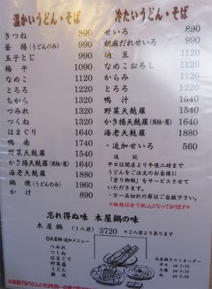 12メニュー麺@木屋本店