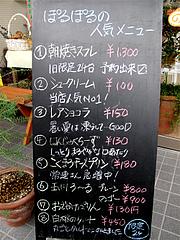メニュー:人気スイーツ@ぽるぽる