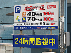 15外観:駐車場@昭和福一ラーメン博多駅前店・祇園