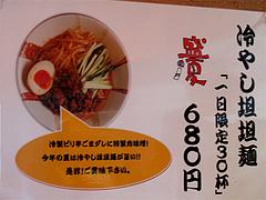 メニュー:冷やし坦々麺@麺屋・一の坊