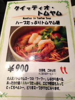 14トムヤム麺@オールドタイランド新橋
