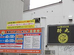 外観:ラーメンハウス隣の駐車場@LA-麺HOUSE将丸・親富孝通り・天神