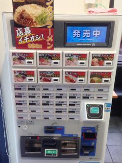 2食券販売機@おっしょいラーメン