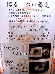 メニュー:ランチ博多つけ蕎麦780円@博多つけ蕎麦・串揚げ・博多大乗路・櫛田神社