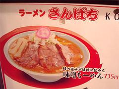 札幌ラーメンさんぱちのメニュー@小倉らうめん横丁